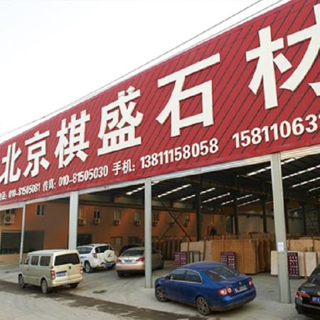 北京棋盛石材